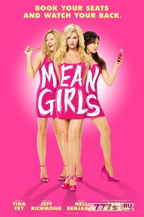 У мюзикла Mean Girls появился новый плакат и подтвержденная дата релиза.