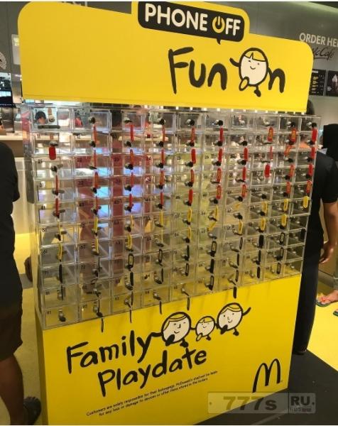 Макдональдс устанавливает шкафчики для телефонов, чтобы люди действительно могли поговорить друг с другом.