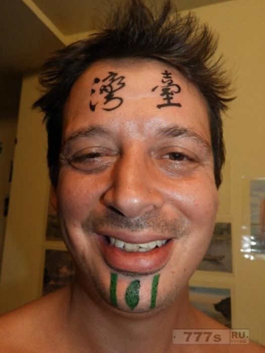 Британец сделал татуировку на лбу, означающую «Тайвань» на китайском языке.