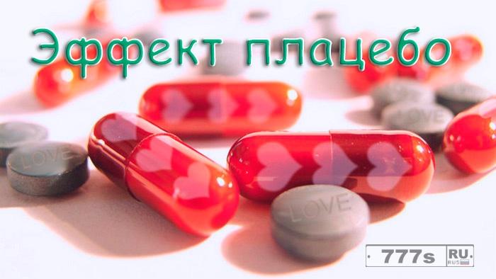 Открытие эффекта плацебо
