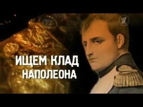 Как прятали клад Наполеона