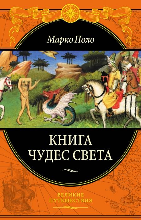 Книга, написанная Марко Полом о чудесах света