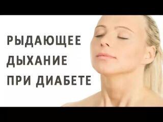 Применение рыдающего дыхания при разных болезнях