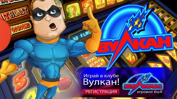 Играть в Вулкан Москва одно удовольствие следуя советам ниже