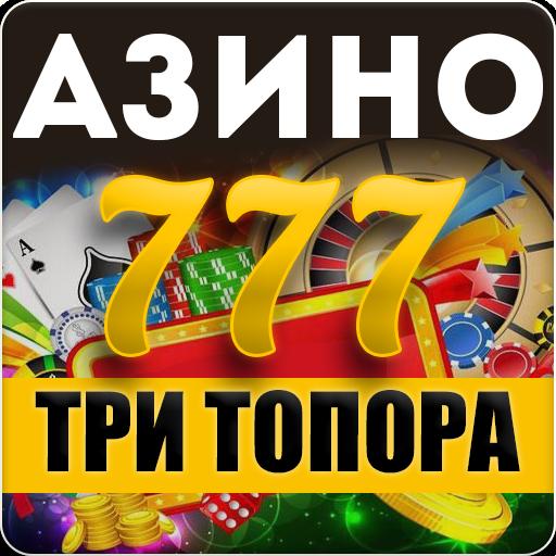 Азино три топора 777