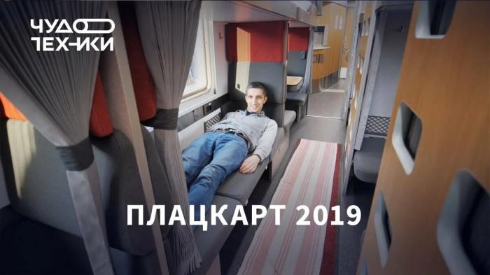 Предлагаю вам посмотреть небольшой фильм «Это новый плацкарт РЖД 2019»