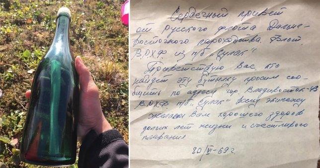 Послание в бутылке моряка времен холодной войны было найдено 50 лет спустя