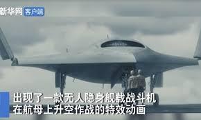Китай представит боевой беспилотник-невидимку «Острый меч», способный поразить США