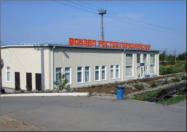 Ж/д станция Первомайская под Ростовом-на-Дону будет реконструирована в транспортный узел