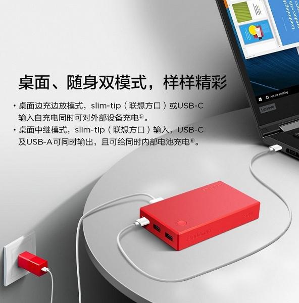 Lenovo анонсировали новый внешний аккумулятор.