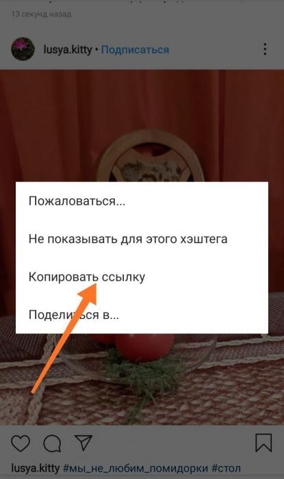 Лайфхак: сохранение контента из Instagram при помощи Telegram