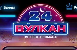 Мы на 8 марта учили наших женщин играть в онлайн казино ВУЛКАН 24