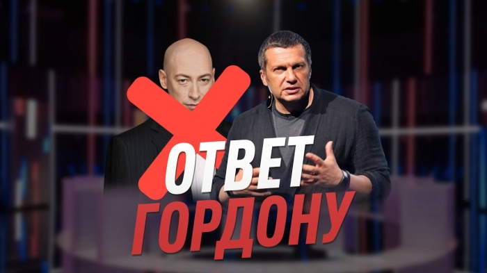 Владимир Соловьёв ответил Гордону