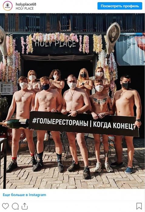 Русские шеф повара протестуют против голого карантина, после того как коронавирус лишил их дохода
