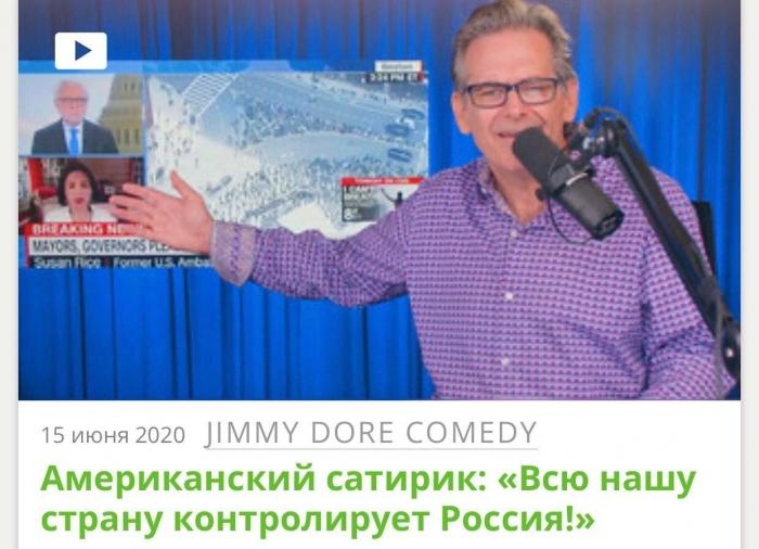 Американский сатирик высмеял обвинения в адрес России