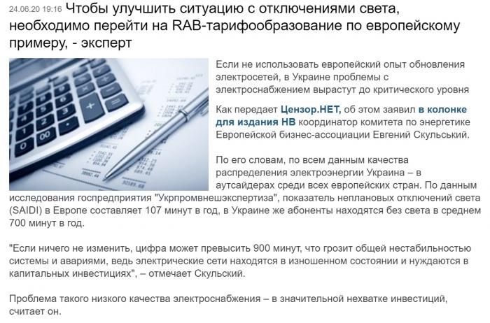 На Украине наконец-то придумали, как побороть отключения света