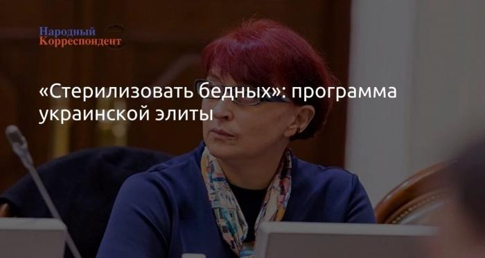 Украинские депутаты требуют стерилизовать бедняков