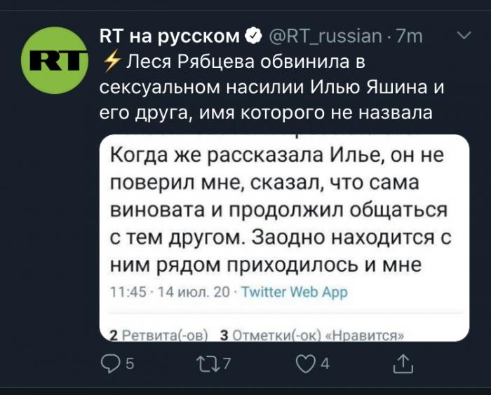 Враг внутри: Российские оппозиционеры начали массово обвинять друг друга в домогательствах