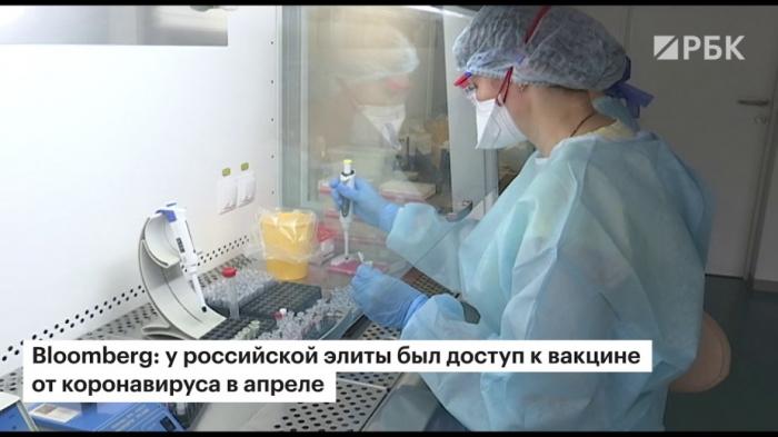 Блумберг обвинил Россию в испытаниях вакцины на политической элите страны
