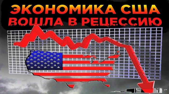 ВВП США во втором квартале рекордно упал