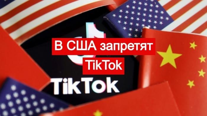 Свобода по-американски: Трамп запретил гражданам США пользоваться TikTok