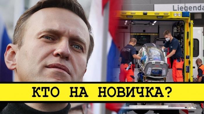 Старичок «Новичок» объявился теперь в Германии у Навального