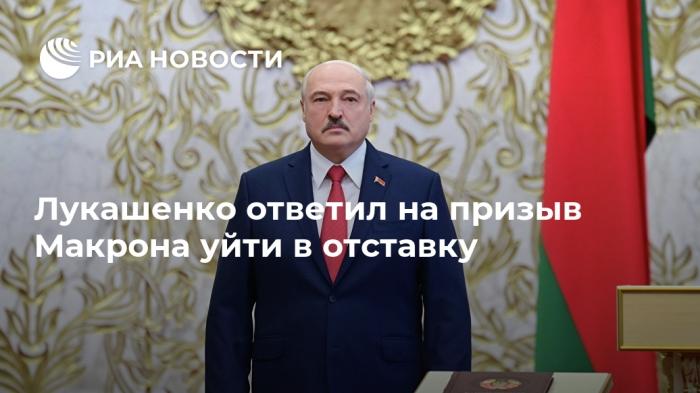 Лукашенко призвал Макрона уйти в отставку