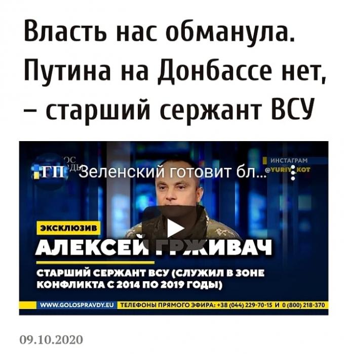 Боевик украинских вооружённых формирований признал, что российских войск на Донбассе нет