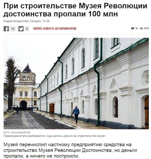 Обыкновенное украинство: выделенные на строительство музея