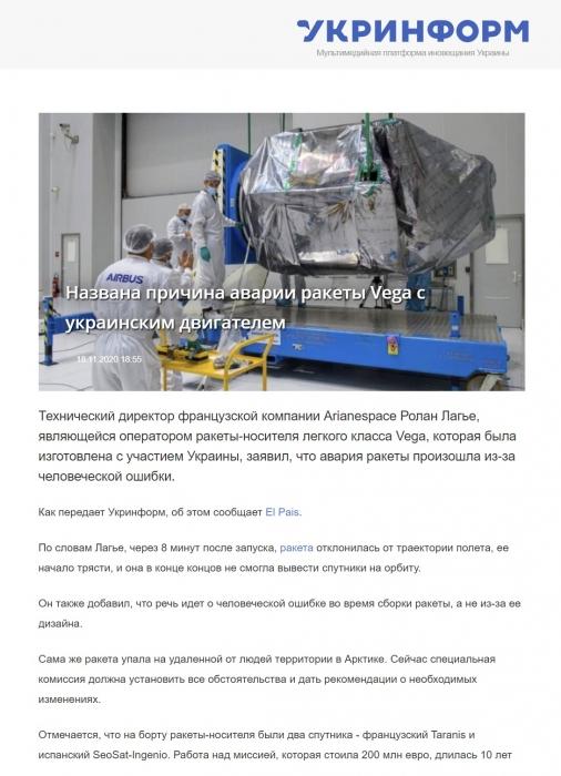 Из космической державы в комическую: украинский двигатель стал причиной аварии французской ракеты