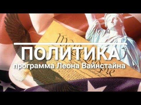 Лео Вайнстайн обвинил Россию во вмешательстве в выборы на стороне Байдена