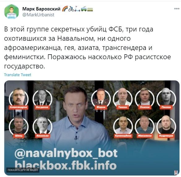 Сова, ты опять чихнула: соратники навального обвиняют Россию в