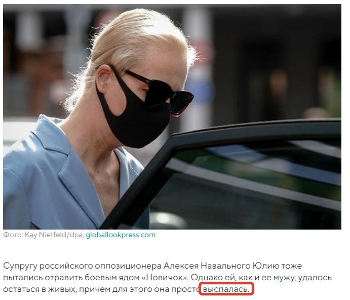 Семейка Адамс средней полосы: жену навального тоже якобы