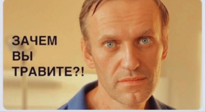 Зачем вы травите: английская газета заявила о втором отравлении Навального
