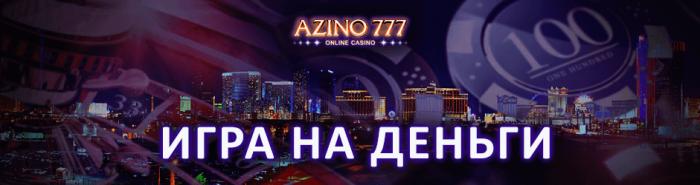 Скорее в казино Azino 777, там бонус дают