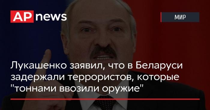 Повторенье - мать ученья: Лукашенко рассказал о раскрытой в Белоруссии террористической группе