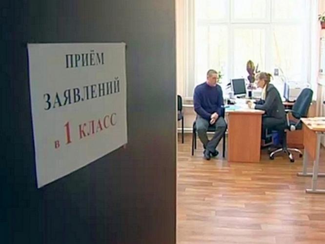 В России введены новые правила для оформления ребёнка в школу