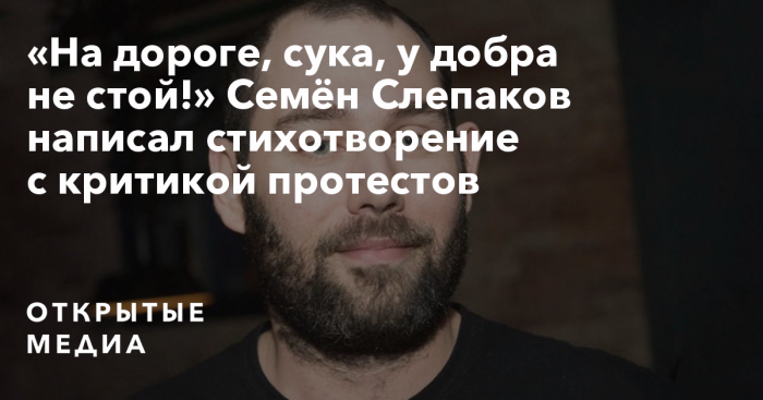 Пархомбюро наносит ответный удар: Семёна Слепакова затравили за неугодное стихотворение