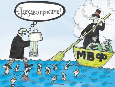 Скоро запануем: МВФ выдвинул Украине новые условия