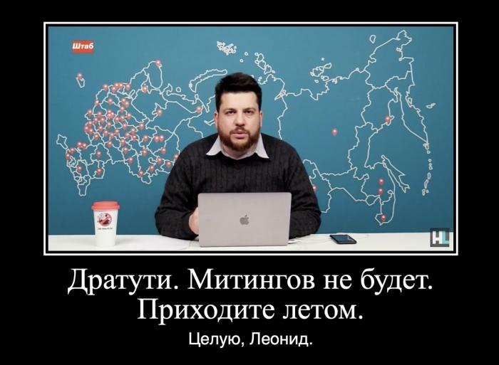 Протест сторонников блогера Навального закончился по приказу из Прибалтики