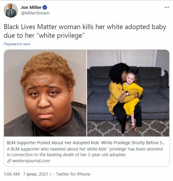 Негритянка убила белую трёхлетнюю девочку из-за