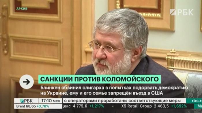 Неисповедимы пути госдепа: США ввели санкции против украинского олигарха Игоря Коломойского по обвинениям в коррупции