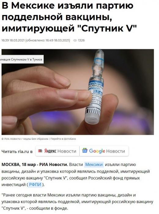 В Мексике изъяли партию поддельной российской вакцины «Спутник V»