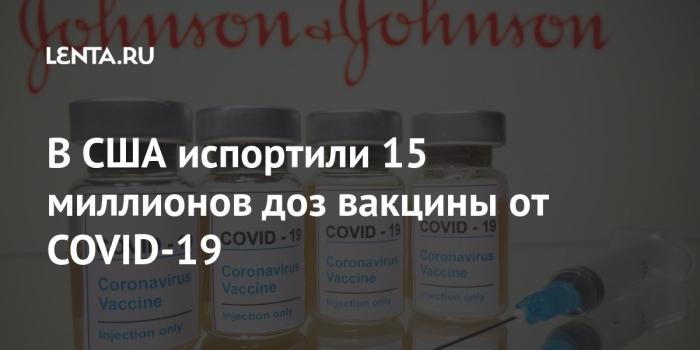 """Власти США прекратили производство AstraZeneca из-за \""""ошибки\"""""""