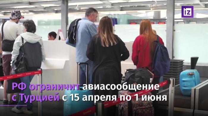 Россия запрещает авиасообщение с Турцией до 1 июня