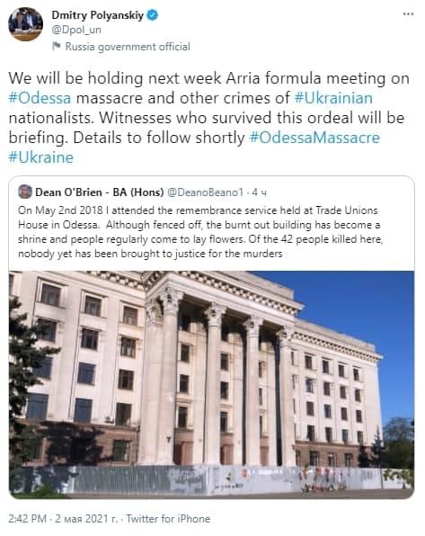 Лучше поздно, чем никогда: Совбез ООН решил расследовать сожжение людей заживо 2 мая 2014 года в Одессе