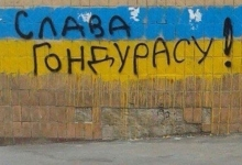На Украине сократят количество школ