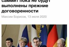 Франция отказалась проводить новый саммит Нормандской четвёрки до выполнения решений старого