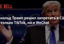 Выстрел себе в ногу: Трамп запретил иметь дело с WeChat