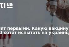 Вакцину от ковид-19 будут тестировать на украинцах